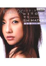 Hitomi Shimatani - cover song collection (2CD)