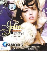 Jolin - In my arms (2CD)