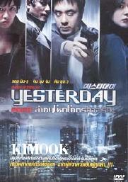 Yesterday (Korean movie DVD)