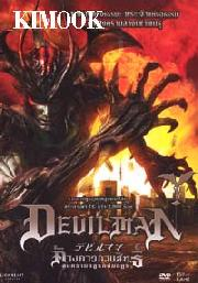 Devilman (no english sub)