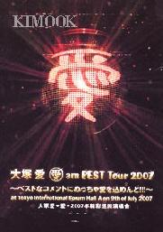 "Ai Otsuka "" Ai am best tour 2007 "" (Music DVD)"