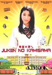 The Goddess of Exams / Juken no Kamisama  (D9)