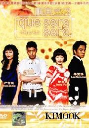 Que Sera Sera (All Region DVD)(Korean TV Drama)