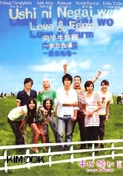 Love and farm / Ushi ni Negai wo (D9)