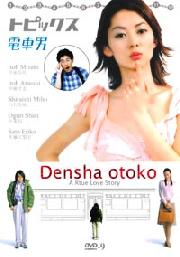 Trainman / Densha Otoko (no English sub) (D9)