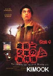 The Files of Young Kindaichi 4 (Japanese TV Drama)