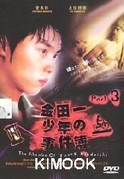 The Files of Young Kindaichi 3 (Japanese TV Drama)