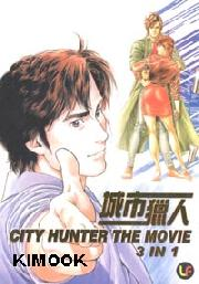 City hunter the movie Collection ( 3 movies )