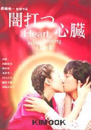 Heart Beating In The Dark (All Region DVD)(Japanese Movie)