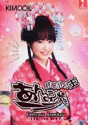 Princess Anmitsu 1 (Japanese movie DVD)