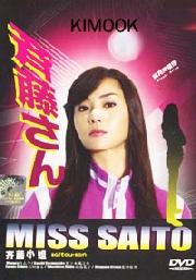 Miss Saito (Season 1)(Japanese TV Drama)