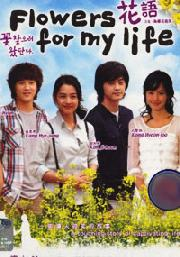 Flowers for my life (All Region DVD)(Korean TV Drama)