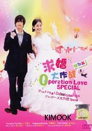 Operation Love  (Special)