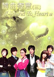 A Sound to Heart 3 (MTV DVD)