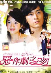 It Started With A Kiss (Vol. 1)(Taiwanese TV Drama)