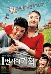 Miracle on 1st street ( No English subtitle )