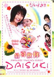 Daisuki (Japanese TV Series)