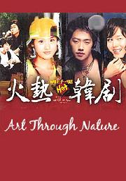 Korean Music : Art Through Nature (3CD)