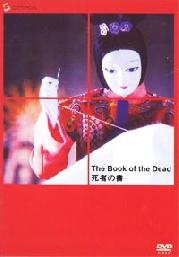 Book of the dead (Japanese Movie DVD)