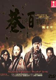 Natsuhiko Hundred Story (Japanese TV Series)