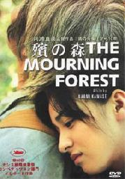 Mourning Forest / Mogari No Mori