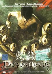 The Haunted Drum (Thai movie DVD)