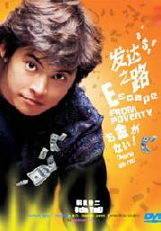 Escape from Poverty (Japanese TV Drama DVD)