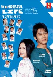 Wonderful Life (All Region DVD)(Japanese TV drama)