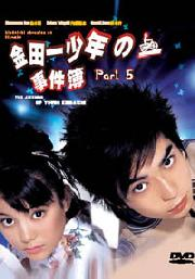 The Files of Young Kindaichi 5 (Japanese TV Drama)