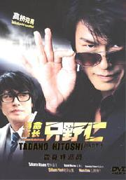 The Extraordinary Undercover 1 (Japanese TV Series DVD)