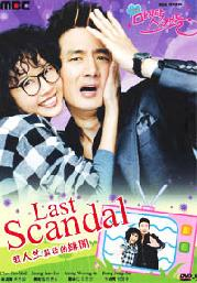 The Last Scandal of My Life (Korean TV Drama DVD)