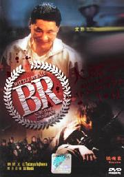 Battle Royale (Movie 1 & 2) (All Region DVD)(Japanese Movie)