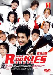 Rookies (Japanese TV Drama) (Award Winning)