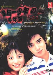 The Files of Young Kindaichi 6 (Japanese TV Drama)