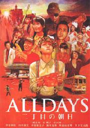 Alldays / Nichome No Asahi ( No English subtitle )