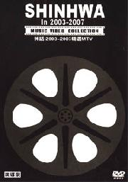 Shinhwa Music Video Collection 2003-2007 (2DVD)