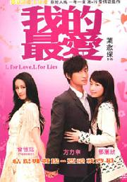 L for love, L for lies (Chinese Movie DVD)