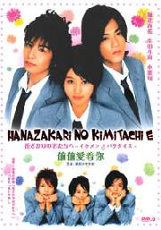 Hanazakari no Kimitachie (All Region)(Japanese TV Drama)