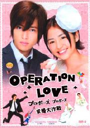 Operation Love (Japanese TV Drama) (D9)