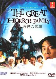 The Great Horror Family (Japanese TV Drama)