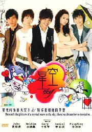 Sky (All Region)(Chinese TV drama DVD)