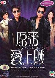 Catch me now ( Chinese TV drama DVD)