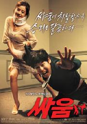 Venus and Mars (Korean Movie DVD)