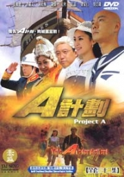 Project A  (All Region)(Chinese TV Series)