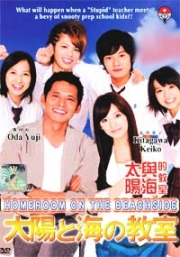 Homeroom on the Beachside (Japanese TV Drama DVD)