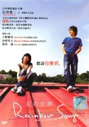 Rainbow Song (All Region DVD)(Japanese Movie)