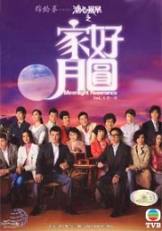 Heart of greed (Vol. 1 of 2)(TVB Chinese TV Drama)