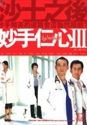 Healing Hands III (Complete Series, Region 1 DVD)(Chinese TV Drama)