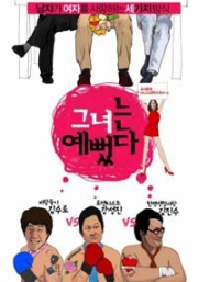 Life is cool (Korean Movie DVD)