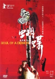 Soul of a Demon (Taiwanese Movie)